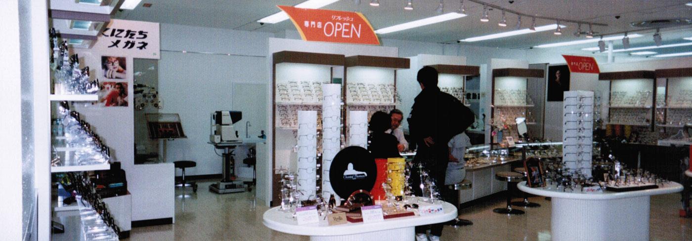 府中店(昭和60年頃)の写真