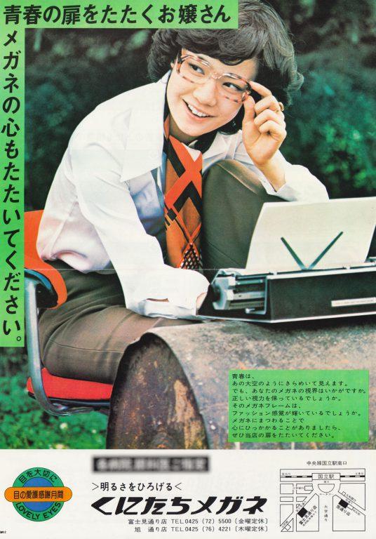 1976年広告