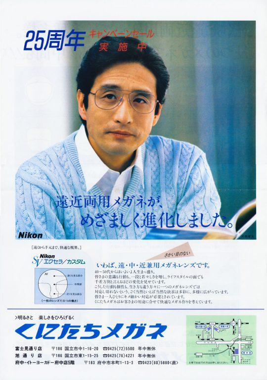 1990年広告